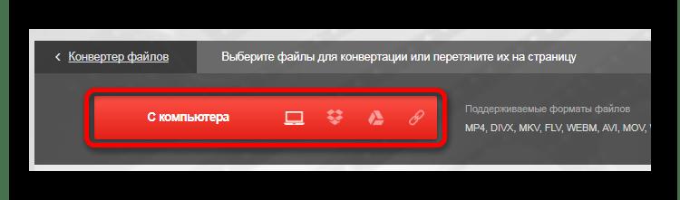 Выбор варианта загрузки Онлайн-сервис Convertio