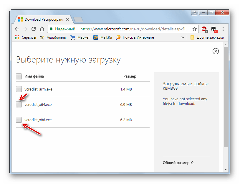 Выбор варианта загрузки компонента Microsoft Visual C++2013 с официального сайта Microsoft с помощью браузера Google Chrome в Windows 7