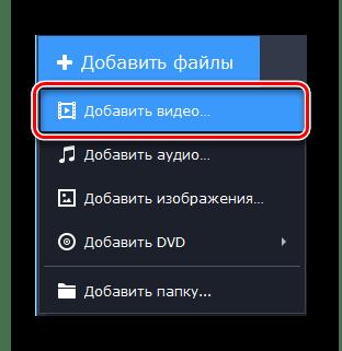 Выпадающее меню Movavi Video Converter