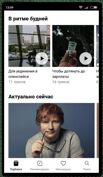 Яндекс.Музыка на Андроид