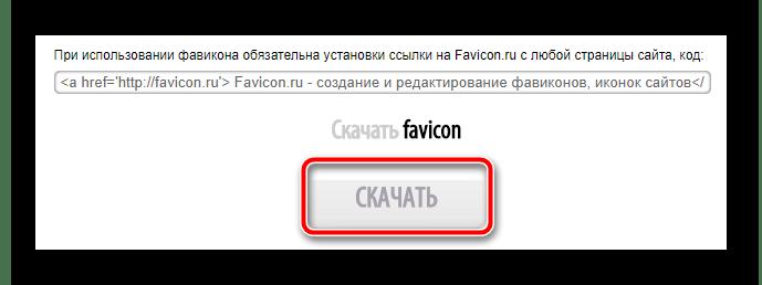 Загружаем ICO-файл на компьютер с сервиса Favicon.ru