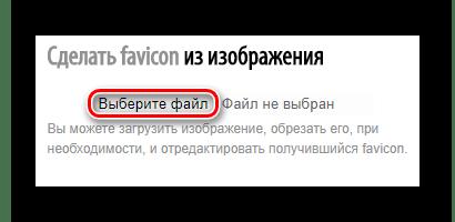Загружаем картинку в онлайн-сервис Favicon.ru