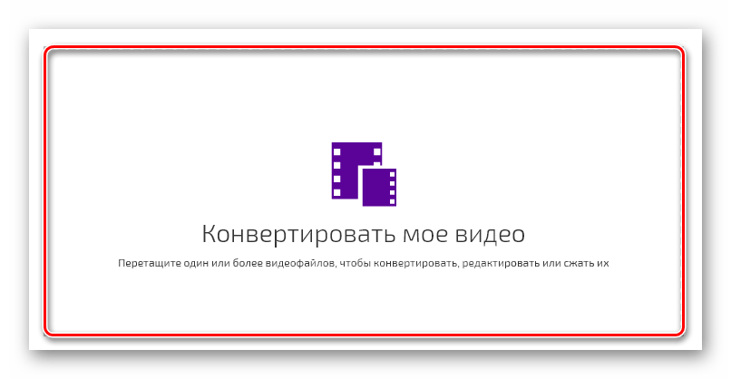 Загружаем видеофайл в онлайн-сервис ClipChamp