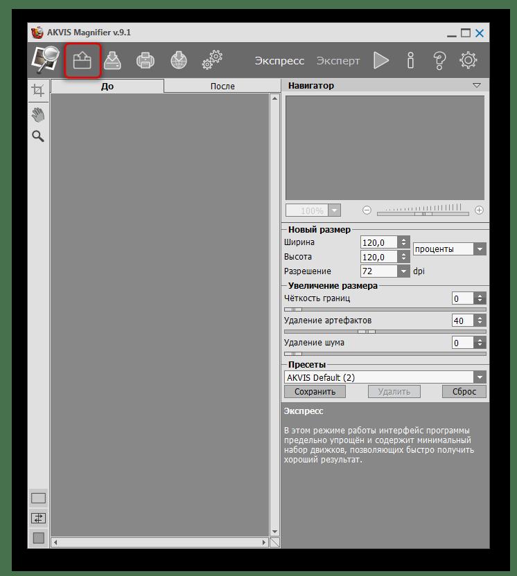 Загрузка файлов изображений для изменения размера в AKVIS Magnifier