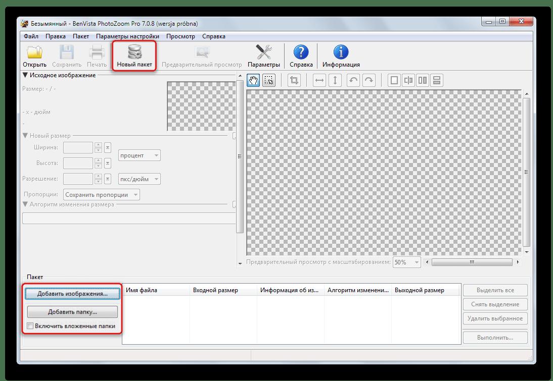 Загрузка изображений для обработки в Benvista PhotoZoom Pro