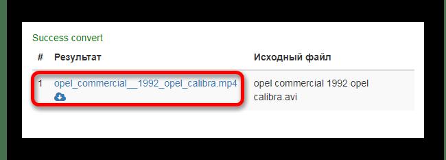 Загрузка обработанного файла Онлайн-сервис FConvert
