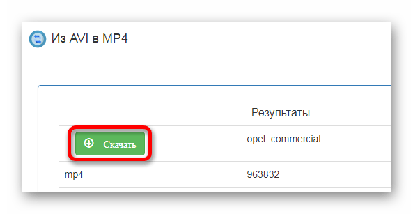 Загрузка обработанного результата Онлайн-сервис Inettools