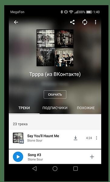 Загрузка плейлиста на смартфон в приложении Moosic