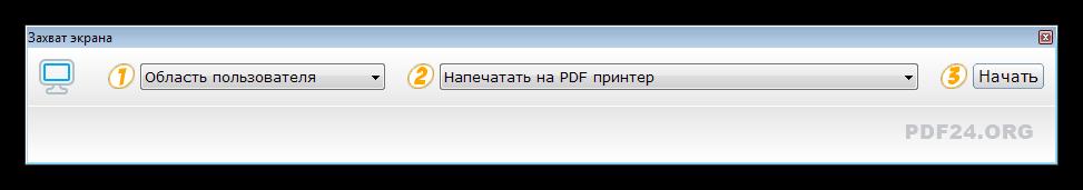 Захват изображения с экрана монитора в программе PDF24 Creator