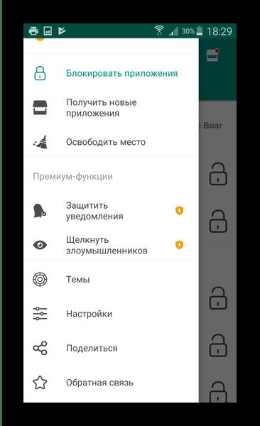 Заметные отличия внешнего вида Блокировка Приложений Applock