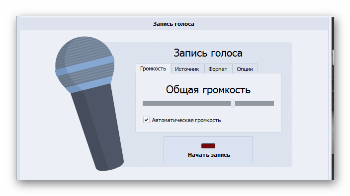 Запись с микрофона AVS Video Editor