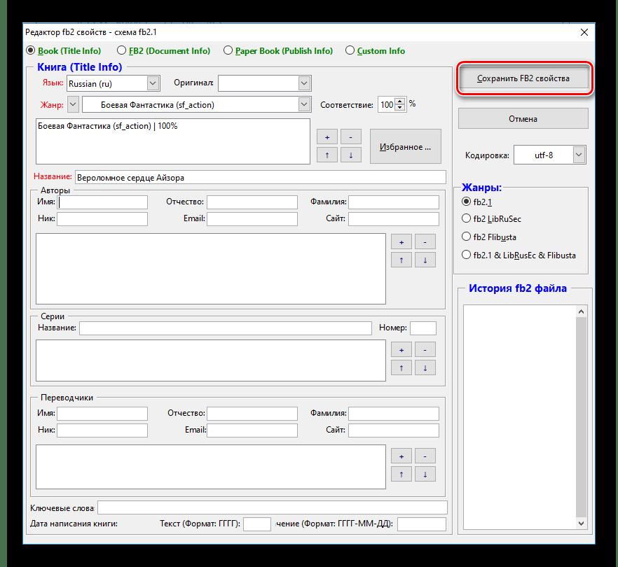 Заполнение информации о файле FB2 в OOoFBTools