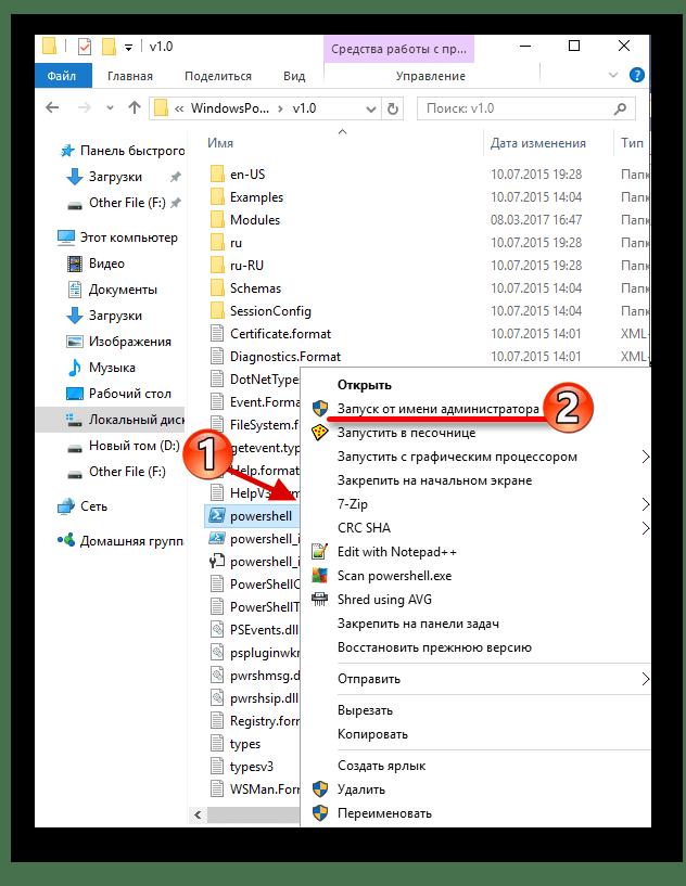 Запуск Powershell с привилегиями администратора в Windows 10