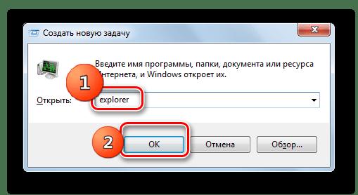 Запуск Проводника Виндовс путем ввода команды в окно Создать новую задачу в Windows 7