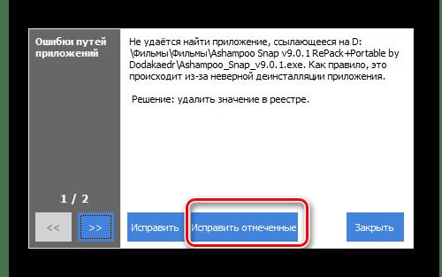 Запуск исправления ошибок системного реестра в разделе Реестр программы CCleaner в Windows 7