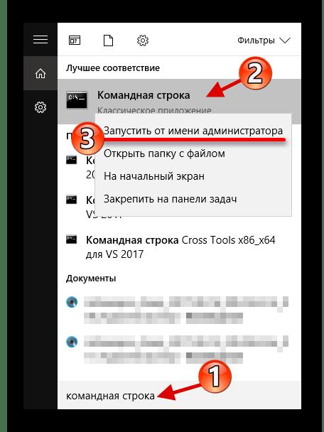 Запуск командной строки от имени администратора в Виндовс 10