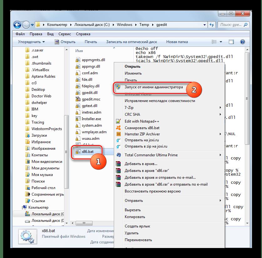 Запуск от имени администратора командного файла через контестное меню в Проводнике в Windows 7