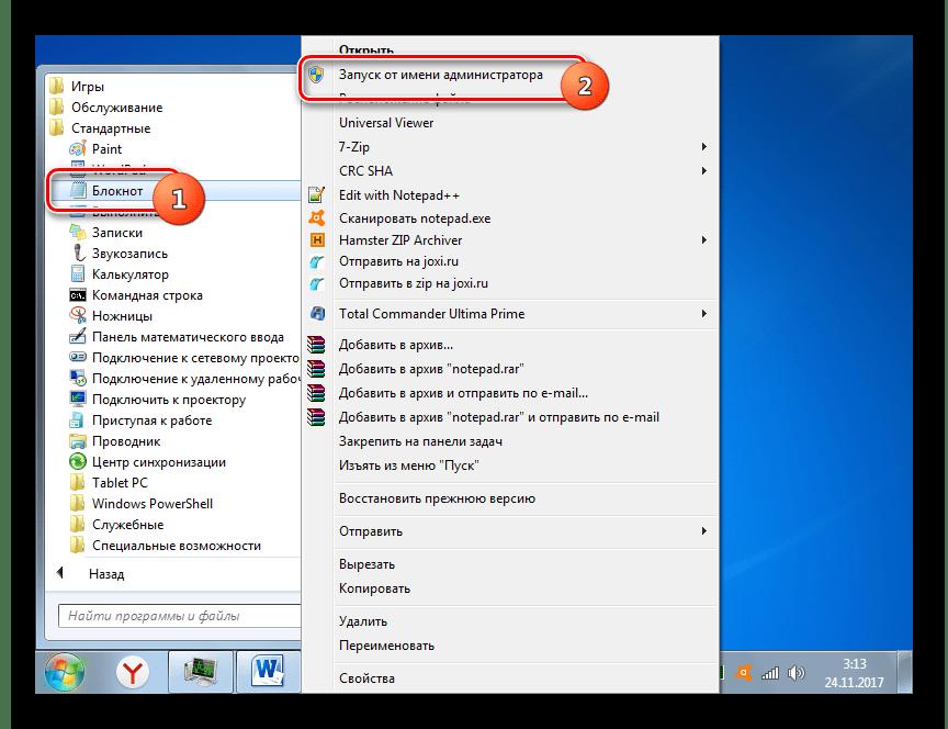 Запуск программы Блокнот с помощью контекстного меню через меню Пуск в Windows 7