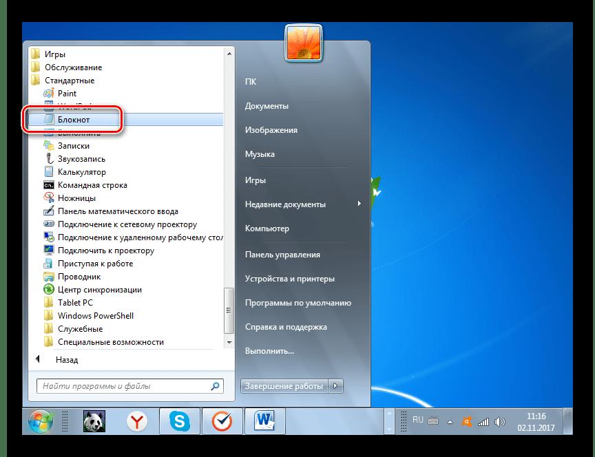 Запуск программы Блокнот в папке Стандартные из меню Пуск в Windows 7
