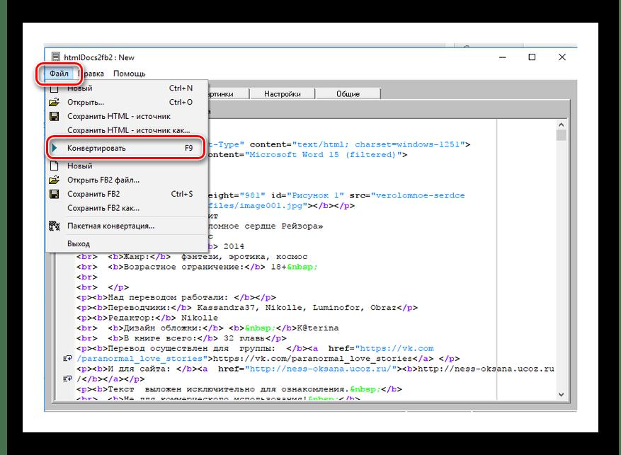 Запуск процесса конвертации в в htmlDocs2fb2