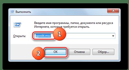 Запуск редактора локальной групповой политики при помощи введения команды в окно Выполнить в Windows 7