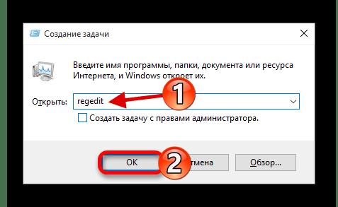 Запуск редактора реестра в операционной системе Виндовс 10