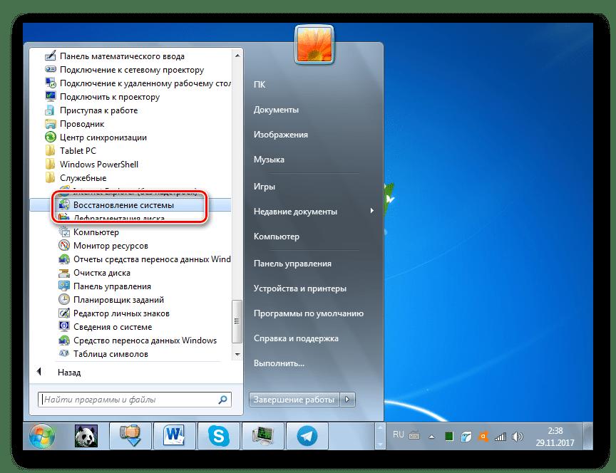 Запуск системной утилиты Восстановление системы из папки Служебные через меню Пуск в Windows 7