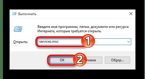 Запуск служб в Windows 10