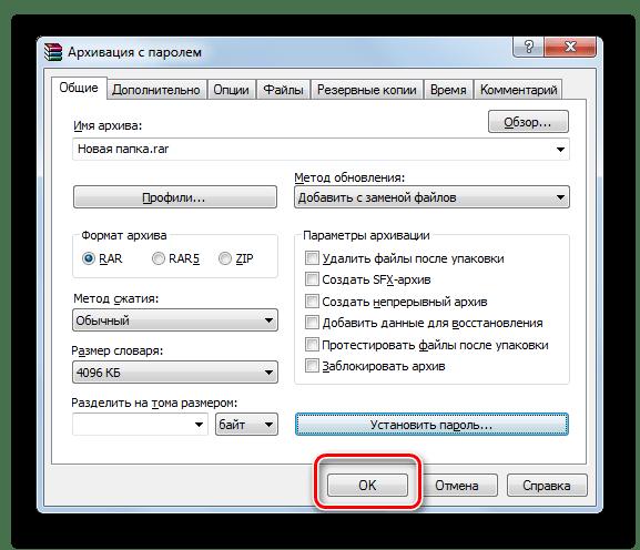 Запуск упаковки папки в окне настройки архивации с паролем в программе WinRAR