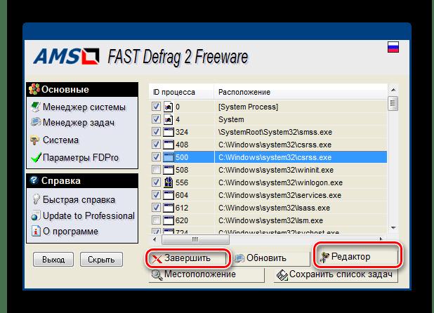 Завершение или редактирование процесса в Менеджере задач в программе FAST Defrag Freeware