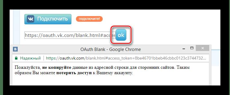 Завершение подтверждения доступа приложению через ВКонтакте на сайте сервиса Olike