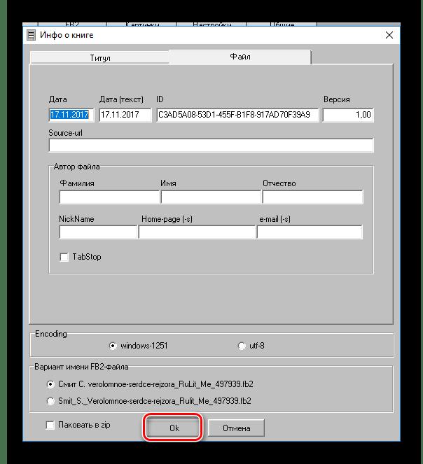 Завершение заполнение информации о книге в htmldocs2fb2