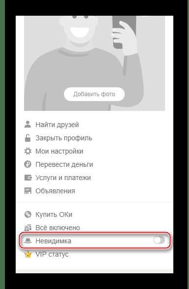 Блок с Невидимкой в Одноклассниках