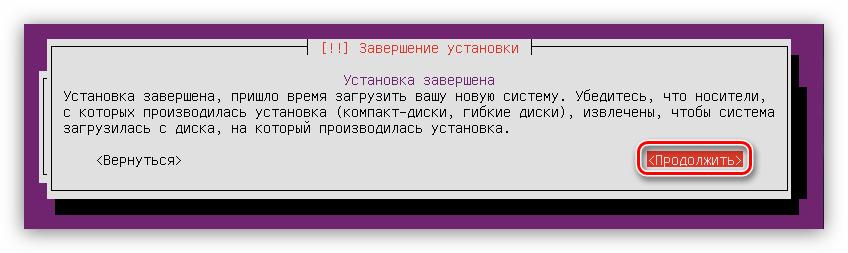 финальный этап установки ubuntu server