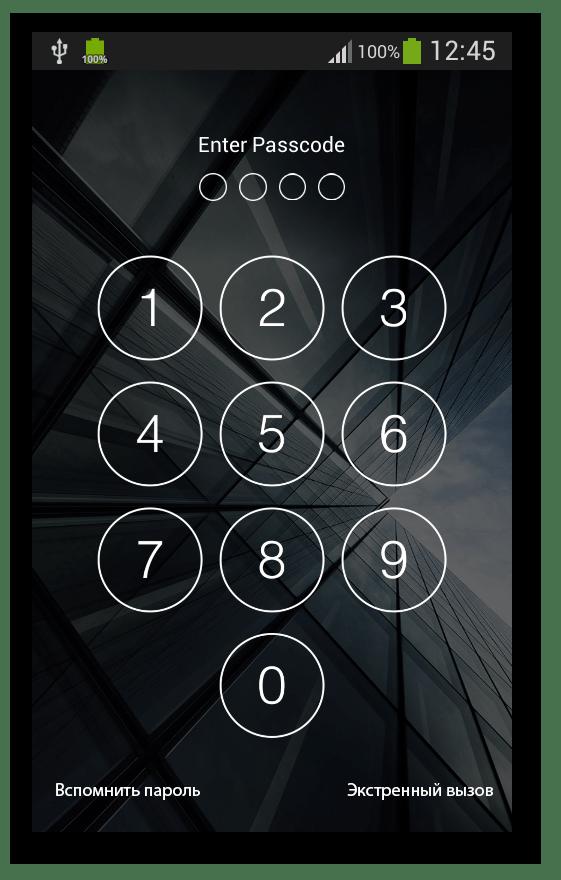 Функция вспомнить пароль на Android