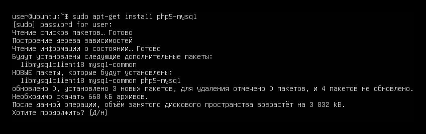 инсталляция расширения php для mysql в ubuntu server