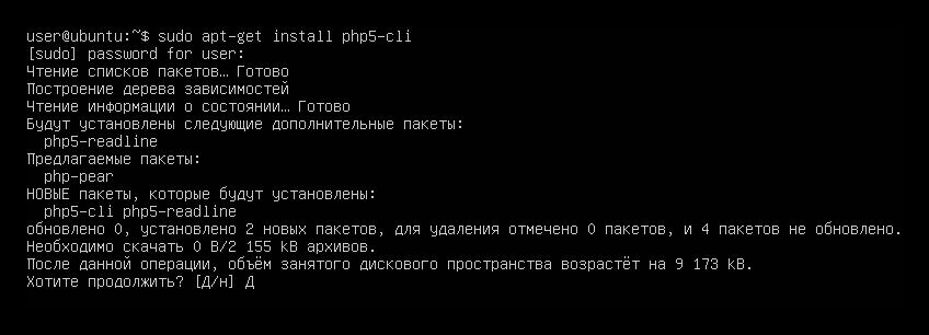 инсталляция в ubuntu server php-cli