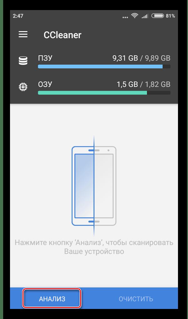Интерфейс CCleaner для Android