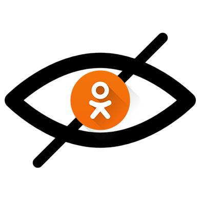 Как активировать невидимку в Одноклассниках