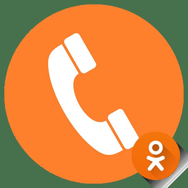 Как звонить в Одноклассниках