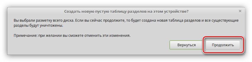 кнопка продолжить чтобы создать новую таблицу разделов в установщике linux mint