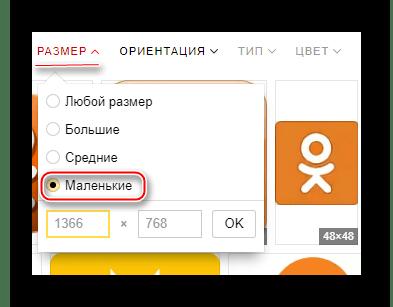 Настройка размеров иконок Одноклассников