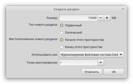 окно создания корневого раздела в установщике linux mint