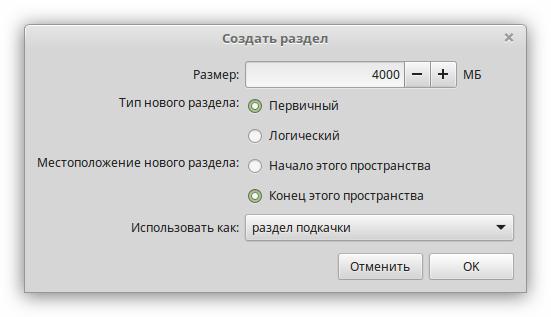 окно создания раздела подкачки в установщике linux mint
