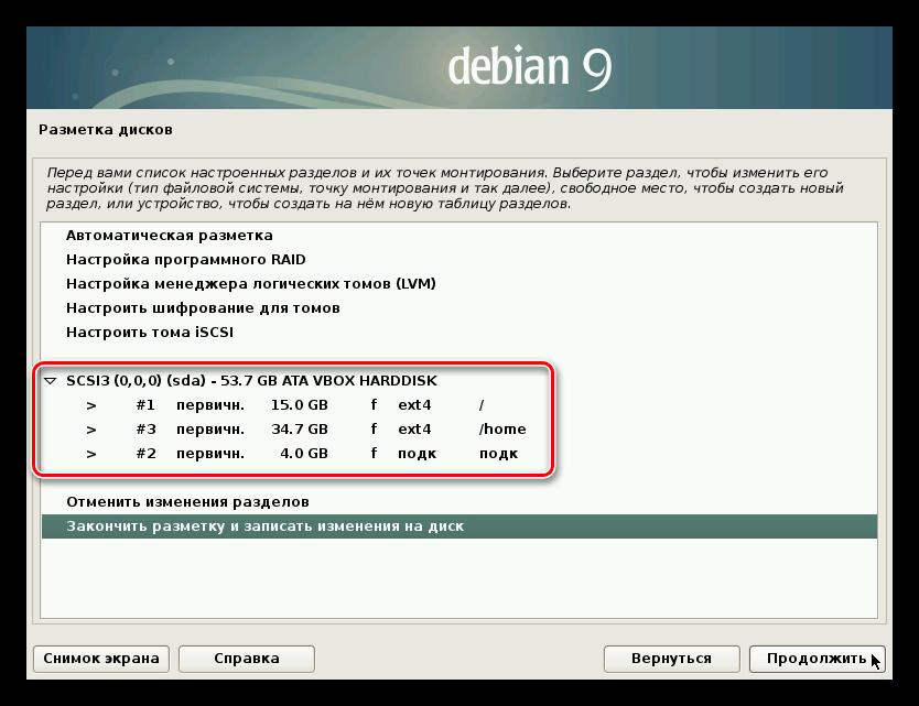 окончательный вид разметки диска при установке debian 9