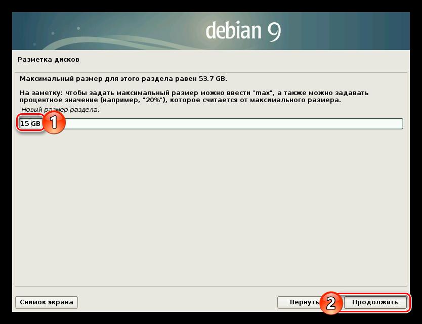 определение выделяемого количества памяти для раздела при установке debian 9