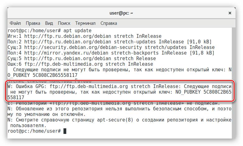 ошибка при проверке репозиториев в debian