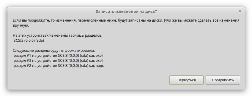 отчет о внесенных изменениях при разметке диска в установщике linux mint
