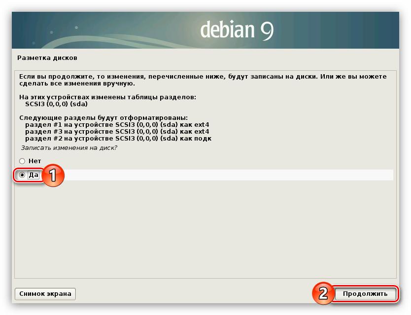 отчет о внесенных изменениях при разметке дисков при установке debian 9