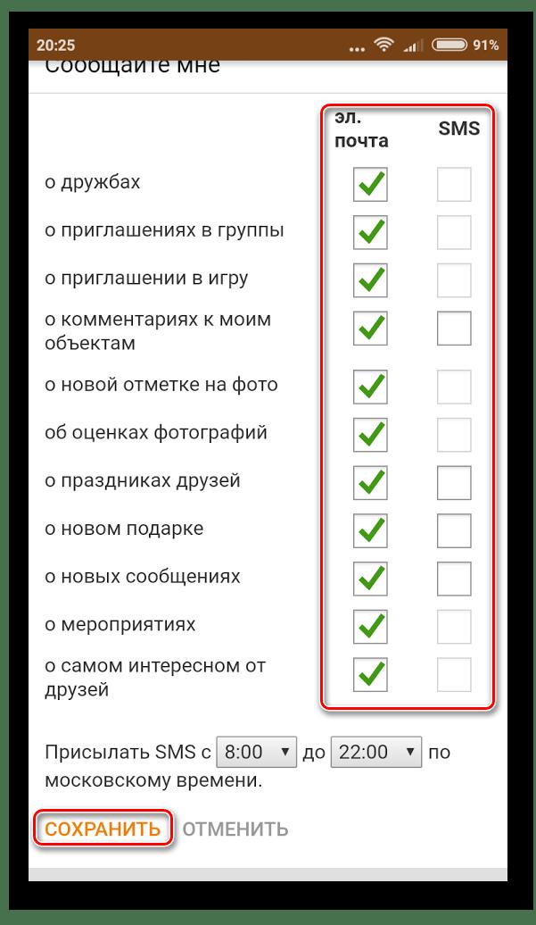 Отключение оповещений в мобильных Одноклассниках